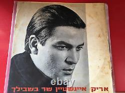 Arik Einstein Singing For You 1st LP MEGA RARE ISRAEL