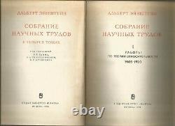 Einstein Albert. Selected Works 4 volumes Russian book 1965-67