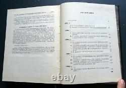 1965 Einstein Sélection D'œuvres Vol 1 Physique Livre Russe